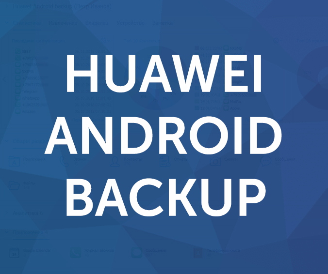 Huawei Android Backup